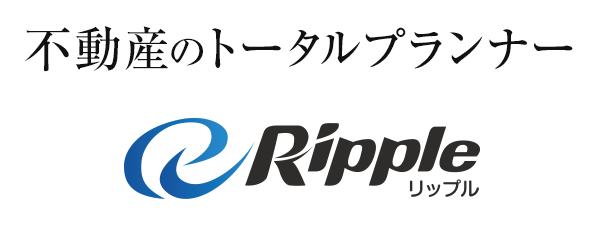 不動産のトータルプランナー株式会社リップル